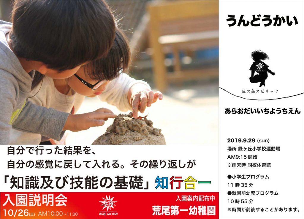 幼稚園入園説明会10/26(土)